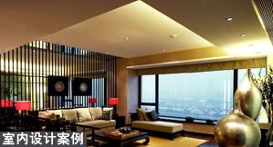 室内设计案例